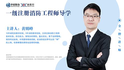 黄明峰注册消防工程师导学