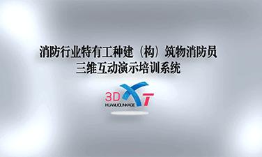 3D-XT系统