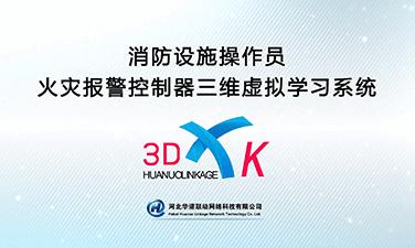3D-XK系统