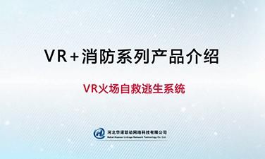 VR家庭火场自救逃生系统