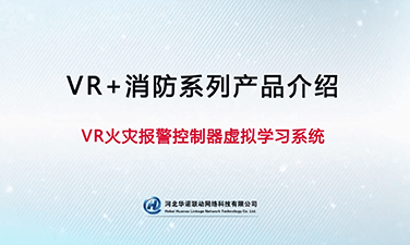VR火灾报警控制器虚拟学习系统