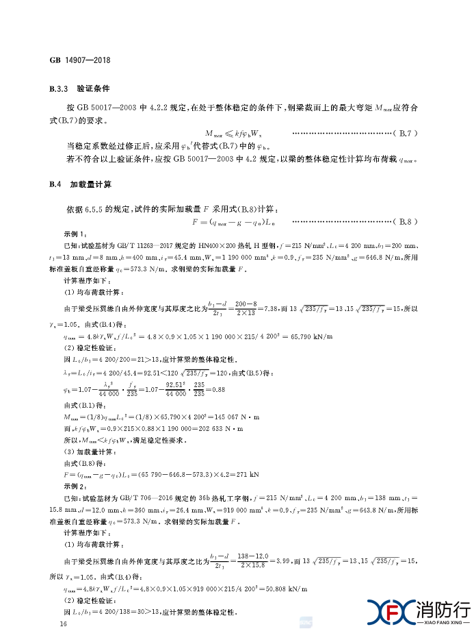 GB 14907-2018 《钢结构防火涂料》19