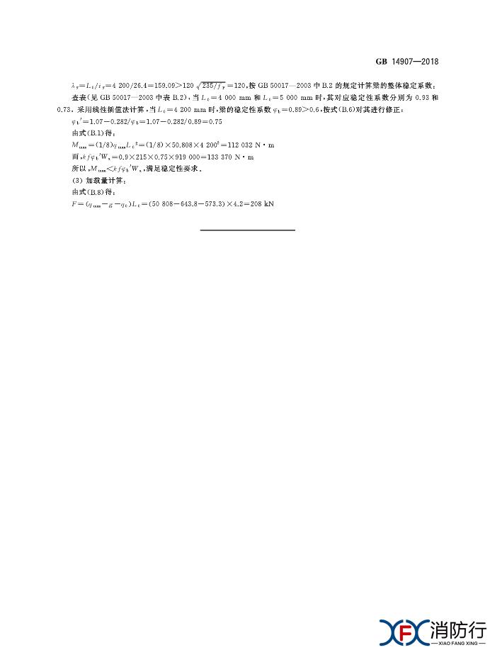 GB 14907-2018 《钢结构防火涂料》20