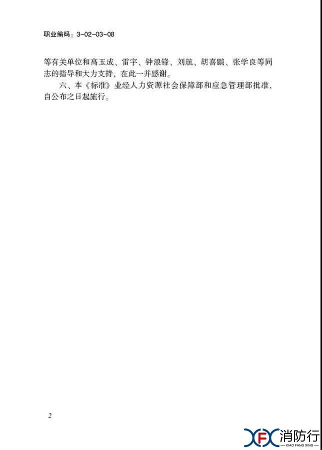 应急救援员国家职业技能标准2.jpg