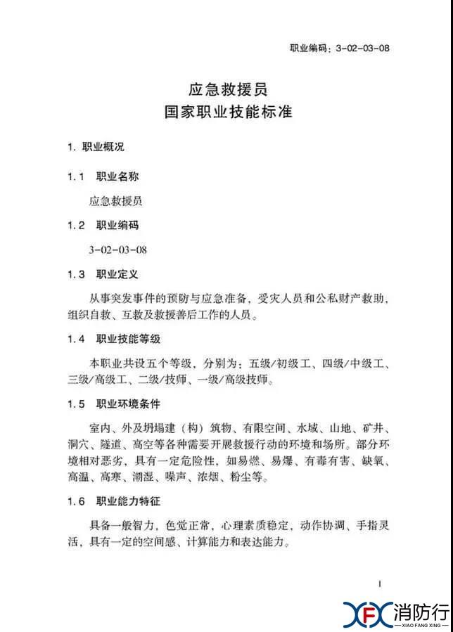 应急救援员国家职业技能标准正文1.jpg
