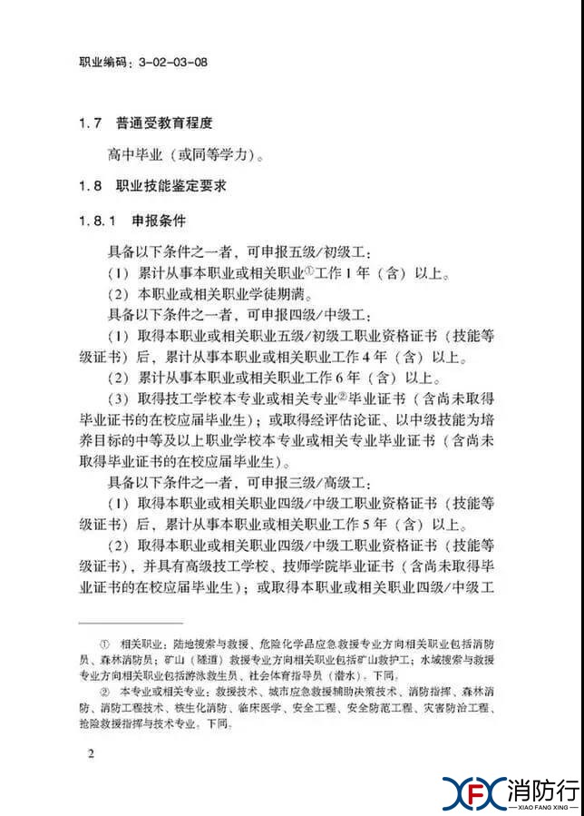 应急救援员国家职业技能标准正文2.jpg