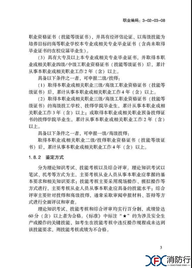 应急救援员国家职业技能标准正文3.jpg