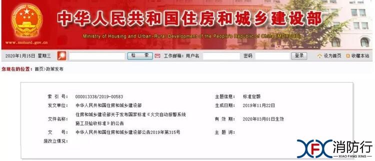 住房和城乡建设部关于发布国家标准《火灾自动报警系统施工及验收标准》的公告y.jpg.jpg