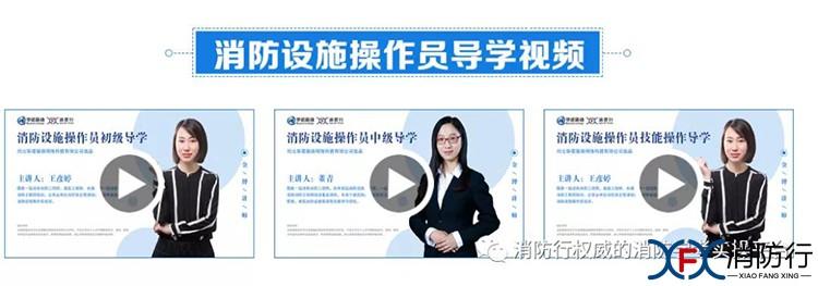 【消防行】平台消防设施操作员导学视频.jpg