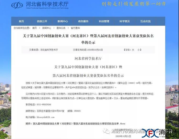 关于第九届中国创新创业大赛(河北赛区)暨第八届河北省创新创业大赛获奖队伍名单的公.jpg
