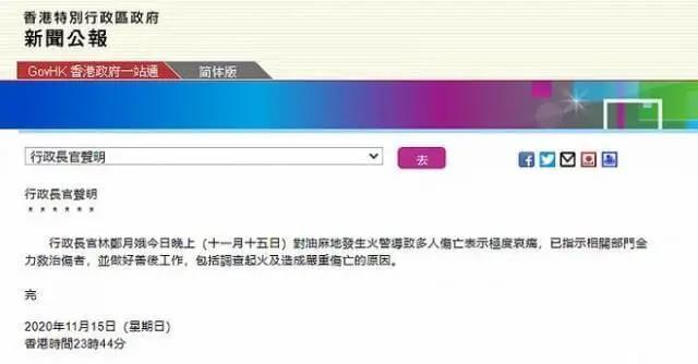 香港特区行政长官林郑月娥15日晚上对油麻地发生火灾导致多人伤亡表示极度哀痛.jpg